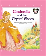 도서 이미지 - Cinderella and the Crystal Shoes