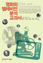도서 이미지 - 영화와 텔레비전 분석 교과서