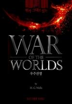 도서 이미지 - 원작 그대로 읽는 우주전쟁(The War of the Worlds)
