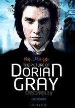 도서 이미지 - 원작 그대로 읽는 도리언 그레이의 초상(The Picture of Dorian Gray)