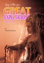 도서 이미지 - 원작 그대로 읽는 위대한 유산(Great Expectations)
