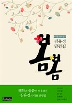 도서 이미지 - 봄·봄 - 김유정 단편집