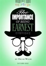 도서 이미지 - 원작 그대로 읽는 진지함의 중요성(The Importance of Being Earnest)
