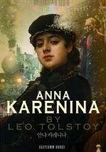도서 이미지 - 원작 그대로 읽는 안나 카레니나(Anna Karenina)
