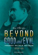 도서 이미지 - 원작 그대로 읽는 선악의 저편(Beyond Good and Evil)