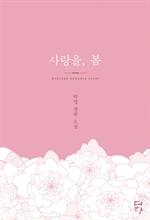 도서 이미지 - 사랑을, 봄