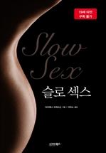 도서 이미지 - 슬로 섹스(SLOW SEX)