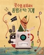 도서 이미지 - 콧수염 아저씨의 똥방귀 먹는 기계