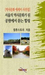 도서 이미지 - [오디오북] 서울의 역사문화가 된 공원에서 묻는 힐링