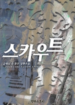 도서 이미지 - [합본] 스카우트 (전7권/완결)