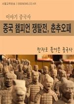 도서 이미지 - 중국 챔피언 쟁탈전, 춘추오패(春秋五霸)