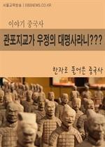 도서 이미지 - 관포지교(管鮑之交)가 우정의 대명사라니???