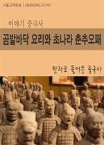 도서 이미지 - 곰발바닥 요리와 초나라 춘추오패