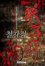 도서 이미지 - 철자검 (전5권/완결)