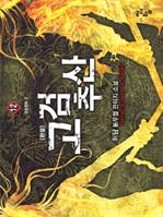 도서 이미지 - 고검추산