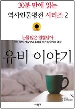 도서 이미지 - 눈물 많은 열혈남아, 유비 이야기