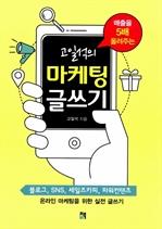 도서 이미지 - [오디오북] 고일석의 마케팅 글쓰기