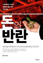 도서 이미지 - [오디오북] 돈의 반란