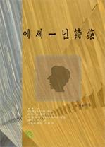 도서 이미지 - 에세닌 시집