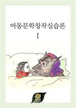 도서 이미지 - 아동문학창작실습