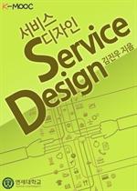 도서 이미지 - 서비스 디자인(Service Design)_3장