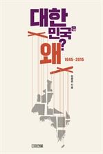 도서 이미지 - 대한민국은 왜? : 1945~2015