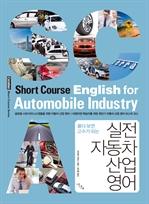 도서 이미지 - 풀다 보면 고수가 되는 실전 자동차 산업 영어