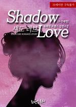 도서 이미지 - 섀도 러브 (Shadow Love) (무삭제판)