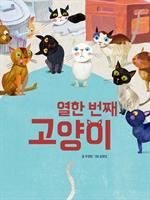 도서 이미지 - 열한 번째 고양이