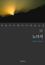 도서 이미지 - 노다지 - 꼭 읽어야 할 한국 대표 소설 39