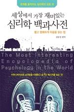 도서 이미지 - 세상에서 가장 재미있는 심리학 백과사전