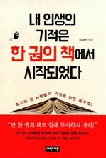 도서 이미지 - 내 인생의 기적은 한권의 책에서 시작되었다