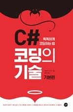 도서 이미지 - C# 코딩의 기술 (기본편)