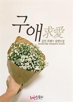도서 이미지 - 구애 (求愛)