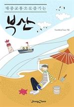 도서 이미지 - 대중교통으로 즐기는 부산
