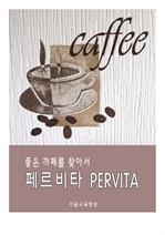 도서 이미지 - 좋은 까페를 찾아서 - 페르비타(PERVITA)