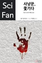 도서 이미지 - 〈SciFan 시리즈 09〉 사냥꾼, 쫓기다