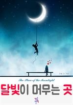 도서 이미지 - [합본] 달빛이 머무는 곳 (전5권/완결)