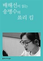 도서 이미지 - [오디오북] 〈100인의 배우, 우리 문학을 읽다〉 배해선이 읽는 송병수의 쑈리 킴