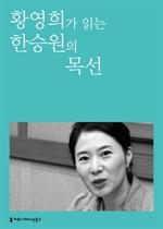 도서 이미지 - [오디오북] 〈100인의 배우, 우리 문학을 읽다〉 황영희가 읽는 한승원의 목선