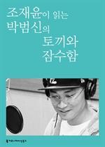 도서 이미지 - [오디오북] 〈100인의 배우, 우리 문학을 읽다〉 조재윤이 읽는 박범신의 토끼와 잠수함