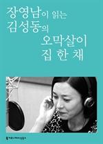도서 이미지 - [오디오북] 〈100인의 배우, 우리 문학을 읽다〉 장영남이 읽는 김성동의 오막살이 집 한 채