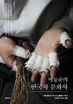 도서 이미지 - 박동춘의 한국차 문화사