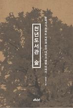 도서 이미지 - 천년도서관 숲