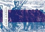 도서 이미지 - 난징함락과 대학살 3