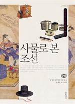 도서 이미지 - 사물로 본 조선 (규장각 교양총서 11)