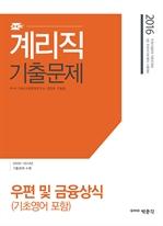 도서 이미지 - 계리직 기출문제 우편 및 금융상식(기초영어 포함) : 9급 계리직 공무원 시험대비