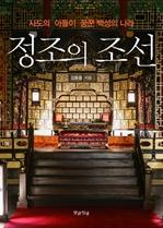 도서 이미지 - 정조의 조선