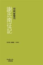 도서 이미지 - 사씨남정기 - 천줄읽기
