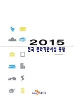 도서 이미지 - 전국 문화기반시설총람 (2015)